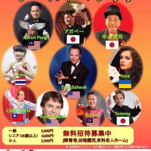 """โปรดสนับสนุนนักแสดงจาก """"World Magic"""" Thailand!"""