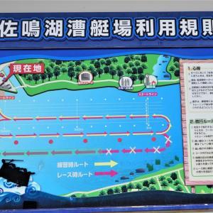浜松佐鳴湖ボート競技