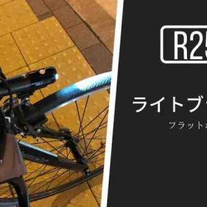 【R250 ライトブラケット レビュー】コスパ◎ハンドル周りがスッキリするライトマウント