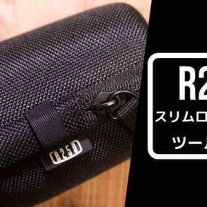 【R250 ツールケース スリムロングタイプ インプレ】何でも入ってコンパクトに収納できる!