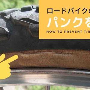 【原因と対策】テンサゲなロードバイクのパンクを防ぐ3つの方法