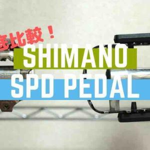 【2019年】シマノのSPDペダル全8種を徹底比較してみた!おすすめはどれ?