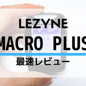【LEZYNE MACRO PLUS 】SUPER PROと比較!どっちがおすすめ?