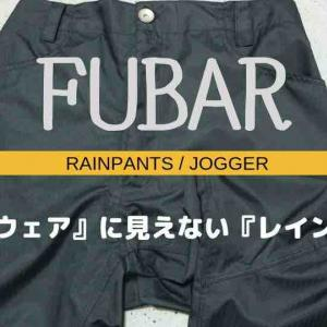 【FUBAR RAINPANTS JOGGERレビュー】おたふく手袋の「雨具に見えない」レインウェア