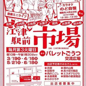 3月19日(火)は江津駅前市場開催日です!