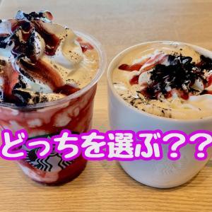 【スタバ新作】2種類のハロウィンドリンクを比較レビュー!!