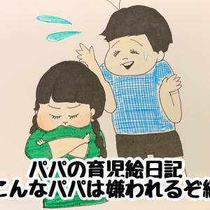 【パパの育児絵日記】〜こんなパパは嫌われるぞ編〜