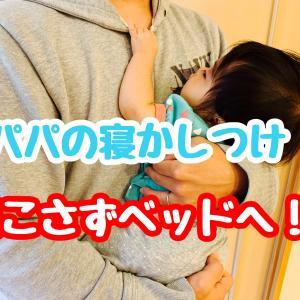 【赤ちゃんの寝かしつけ】起こさずに抱っこからベッドへ下ろす方法!