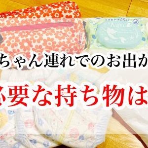 【赤ちゃん連れでお出かけ】する時の最低限の持ち物リストをご紹介!