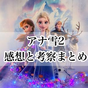 【アナと雪の女王2】あらすじと考察&感想まとめ(若干ネタバレあり)