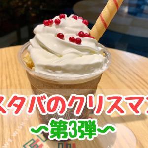 スタバのクリスマス第3弾【サンタブーツチョコレートフラペチーノ】をレビュー!