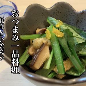 【簡単料理】「小松菜と椎茸のからし和え」レンジですぐできるおつまみ