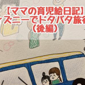 【ママの育児絵日記】ディズニーでドタバタ旅行!(後編)