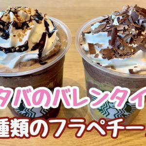 【スタバ新作】フラペチーノ2種はバレンタインチョコレート!