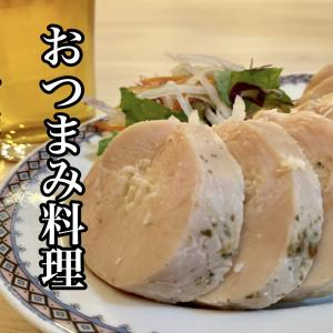 【簡単おつまみレシピ】ズボラでも上手に作れる鶏ハム