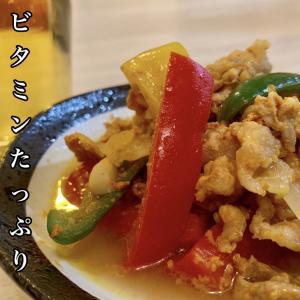 簡単おつまみレシピ【ビタミンたっぷり!豚肉のカレー風煮込み】
