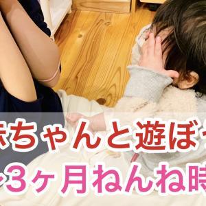 【現役ママおすすめ!】赤ちゃんと楽しむ遊び(生後1〜3ヶ月ねんね時期)