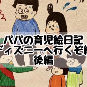 【パパの育児絵日記】〜ディズニーへ行くぞ編〜(後編)