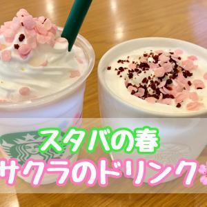 【スタバSAKURAシリーズ】さくらミルクプリンフラペチーノ&さくらミルクラテをレビュー!!