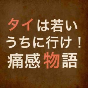 【第九章】 新型コロナウイルスの影響