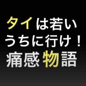 【主な登場人物の紹介 第三部】