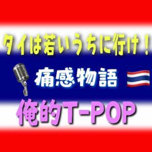 【雑談】 俺の紹介したいT-POP ④