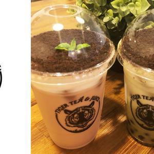 Tiger Tea & Juice | バーリンゲーム