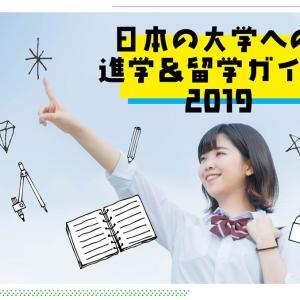 日本の大学進学フェア & 進学・留学ガイド 2019