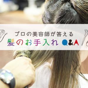 プロの美容師が答える 髪のお手入れQ&A