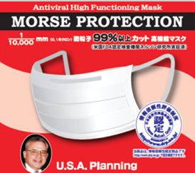 Pi-Water 日本製の高機能マスクを入荷!