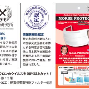 Pi-Water 米国FDA認可の日本製の高機能マスクが手に入ります!只今特別キャンペーン価格にてご奉仕中!