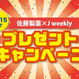 佐藤製薬 x J weekly読者プレゼントキャンペーン プレゼント当選者発表