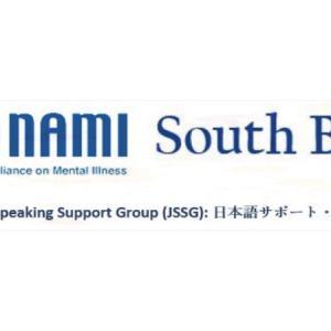NAMI JSSG主催 11/15(日)午後1時〜無料オンラインセミナー開催 「心が折れない思考力〜困難を乗り切る心理学のお話〜」