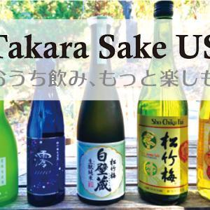 Takara Sake USA おうち飲み、もっと楽しもう!