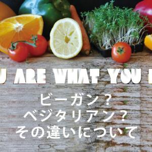 """YOU ARE WHAT YOU EAT"" ビーガン?ベジタリアン?その違いについて"