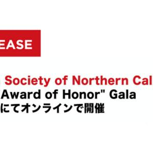 "Japan Society of Northern California 34th ""Award of Honor"" Gala Zoomにてオンラインで開催"