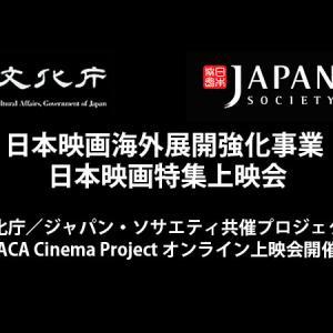 日本映画海外展開強化事業 日本映画特集上映会