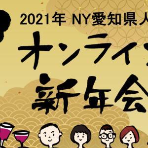 『ニューヨーク愛知県人会オンライン新春親睦会2021』 2021年1月30日に開催