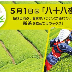 5月1日は「八〸八夜」 旨味と渋み、苦味のバランスが優れている 新茶を飲んでリラックス!
