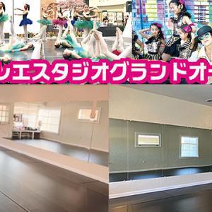 アコバレエ&ダンススクール コロナ対策に備えて、5月1日新スタジオグランドオープン!