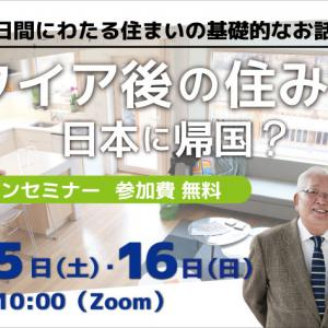 [WEBセミナー開催]リタイア後の住み替え 日本に帰国?