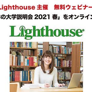 Lighthouse 主催 無料ウェビナー 「日本の大学説明会2021春」をオンライン開催