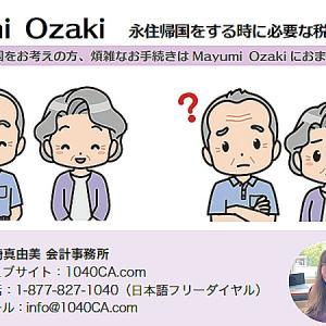 Mayumi Ozaki 永住帰国をする時に必要な税金の手続き