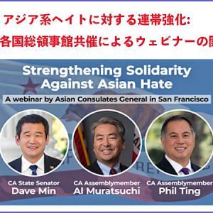 アジア系ヘイトに対する連帯強化: アジア各国総領事館共催によるウェビナーの開催