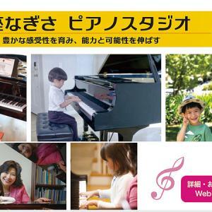 有座なぎさ ピアノスタジオ 豊かな感受性を育み、能力と可能性を伸ばす