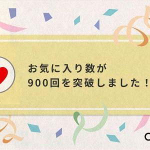 お気に入りが900回を突破〜感謝!
