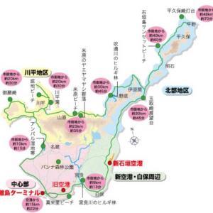 石垣島一周 レンタカー・観光バス・貸切り車で回るには