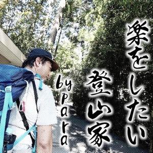 鈴鹿セブンマウンテン 入道ヶ岳へ⭐︎動画編