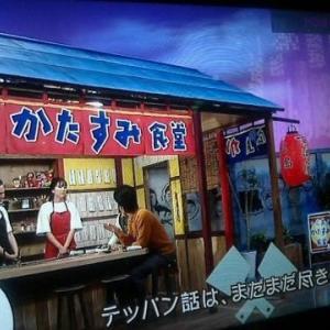 NHK 広島かたすみ食堂
