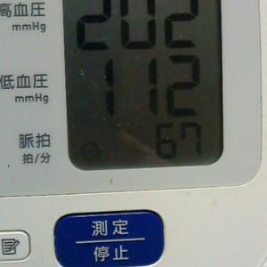 高い血圧にフッ~